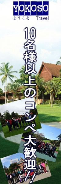 マレーシアで10人以上でゴルフコンペ